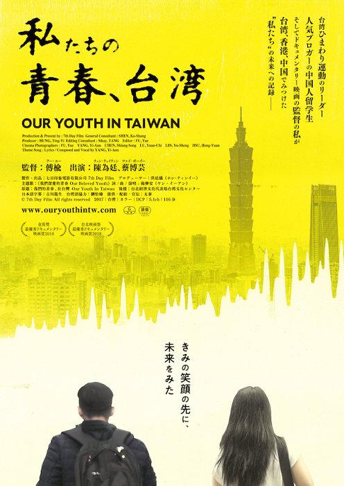 『私たちの青春、台湾』メインビジュアル © 7th Day Film All rights reserved