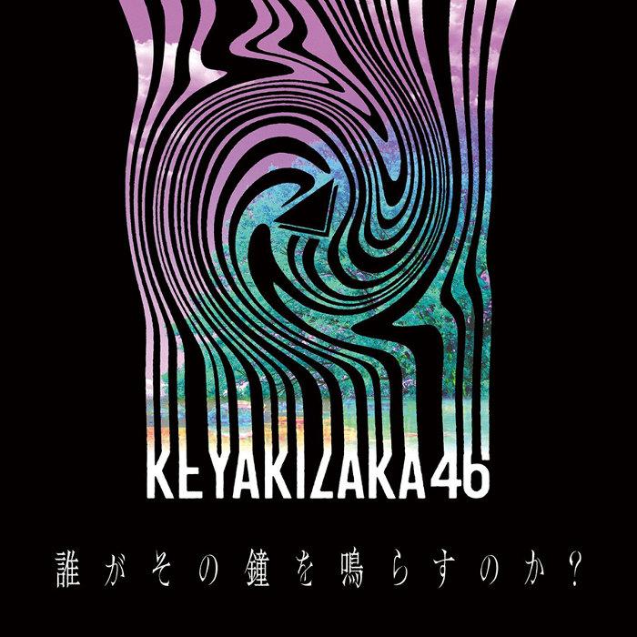 欅坂46『誰がその鐘を鳴らすのか?』ジャケット