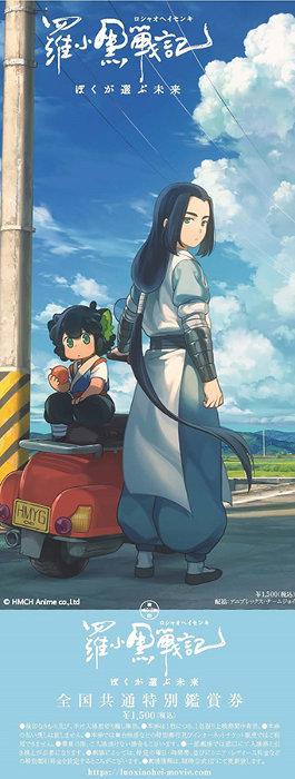 『羅小黒戦記 ぼくが選ぶ未来』前売券 ©Beijing HMCH Anime Co.,Ltd
