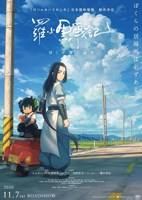 『羅小黒戦記 ぼくが選ぶ未来』ティザービジュアル ©Beijing HMCH Anime Co.,Ltd