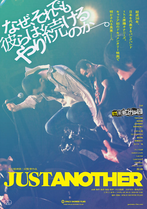 『JUST ANOTHER』メインビジュアル ©2020 SPACE SHOWER FILMS