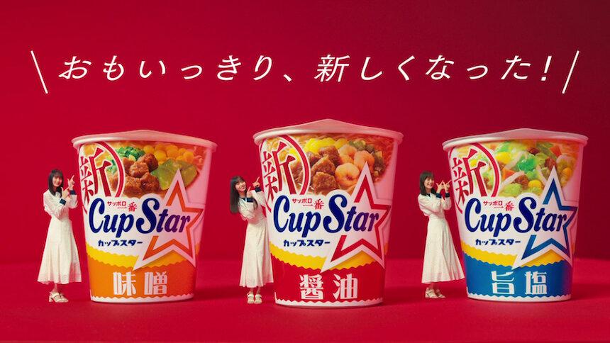 「カップスター」新テレビCM「カップスター ハマっちまう 乃木坂46篇」より