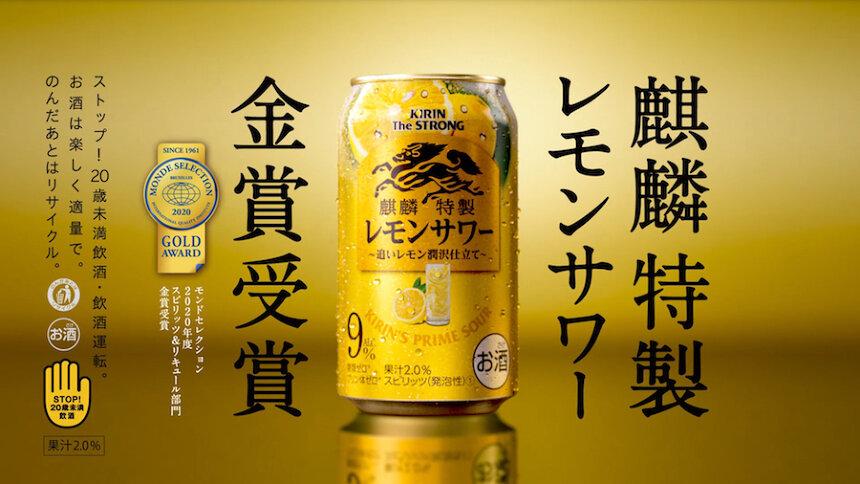 「麒麟特製レモンサワー」新テレビCM「麒麟特製レモンサワー みな美しき(光)篇」より