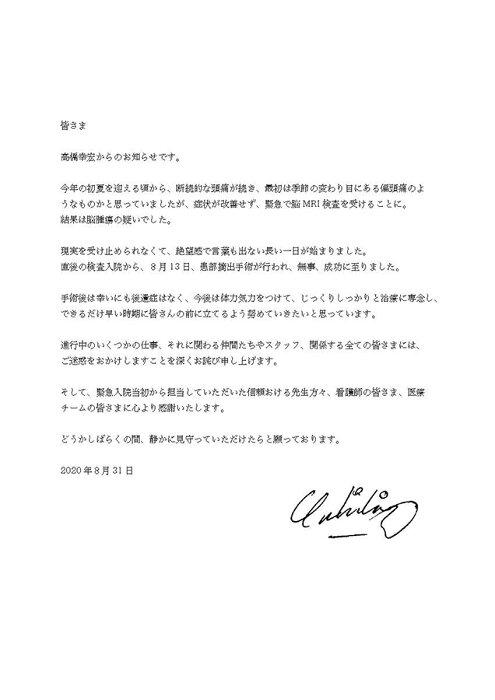 高橋幸宏のコメント