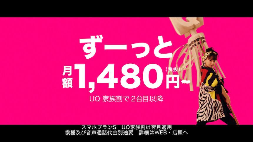UQ mobile新テレビCM「め組のひと」篇より