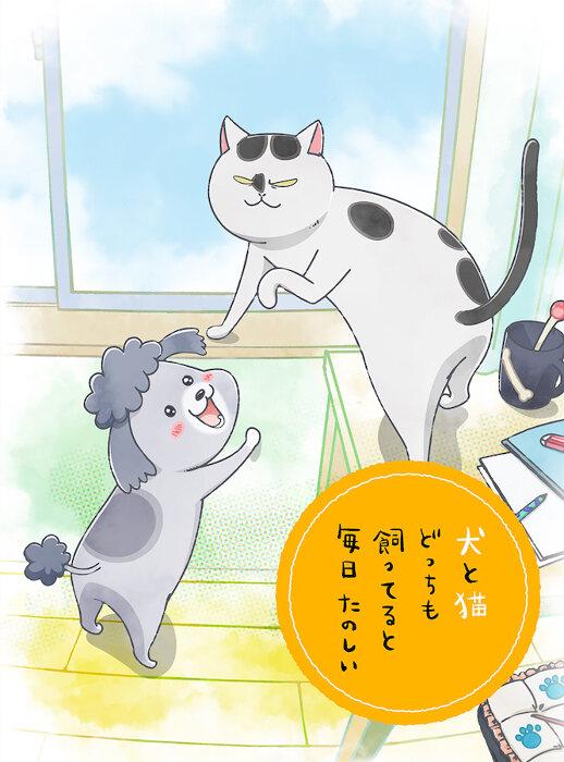 『犬と猫どっちも飼ってると毎日たのしい』キービジュアル ©松本ひで吉・講談社/犬と猫製作委員会