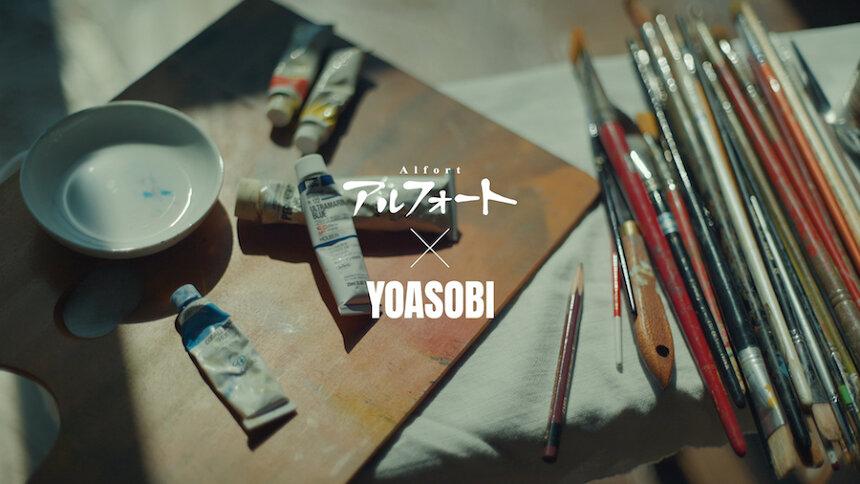 『アルフォート×YOASOBI Special Movie 「群青」 inspired by ブルーピリオド』より