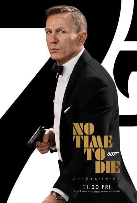 『007/ノー・タイム・トゥ・ダイ』オンラインポスター