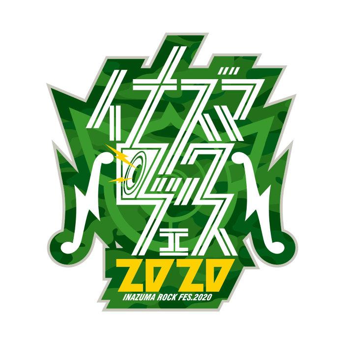 『イナズマロック フェス 2020』ロゴ