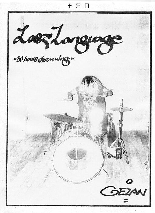 『Last Language 〜30 hours drumming〜』ジャケット