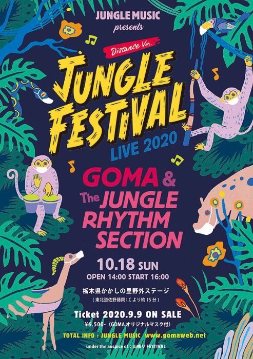 『JUNGLE FESTIVAL Distance ver. GOMA & The Jungle Rhythm Section LIVE 2020』ビジュアル