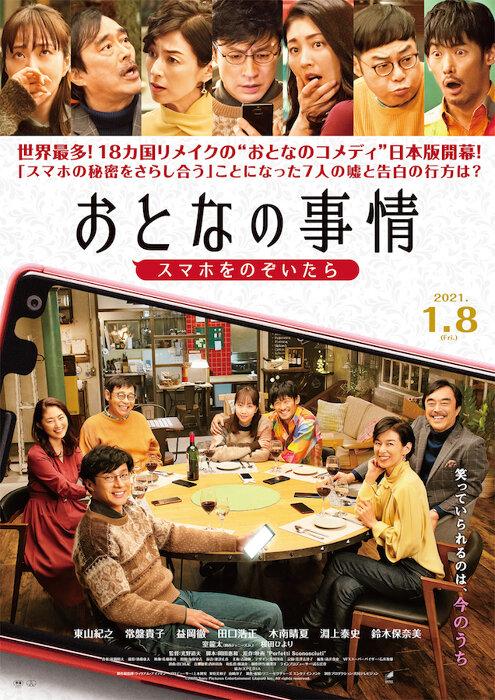『おとなの事情 スマホをのぞいたら』ポスタービジュアル ©2020 Sony Pictures Entertainment (Japan) Inc. All rights reserved.
