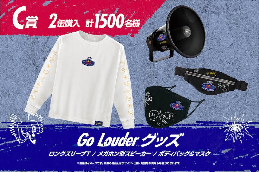 「Go Louder」キャンペーン プレゼントイメージビジュアル