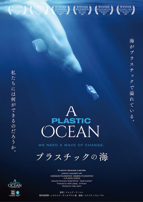 『プラスチックの海』ポスタービジュアル