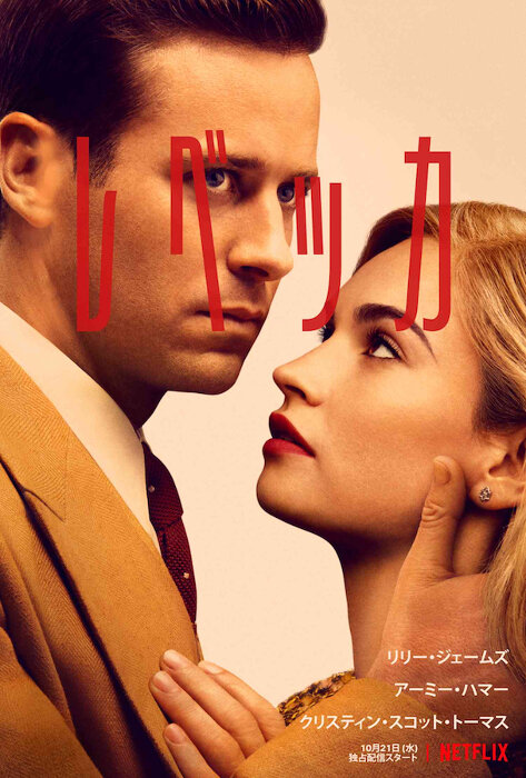 Netflix映画『レベッカ』キービジュアル Netflix映画『レベッカ』10月21日(水)より独占配信開始