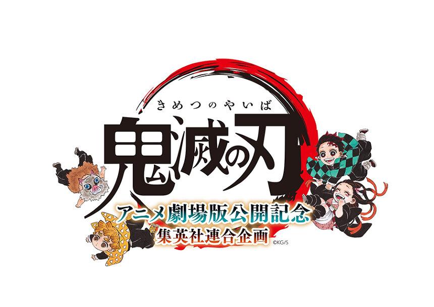 キャンペーンロゴ ©吾峠呼世晴/集英社