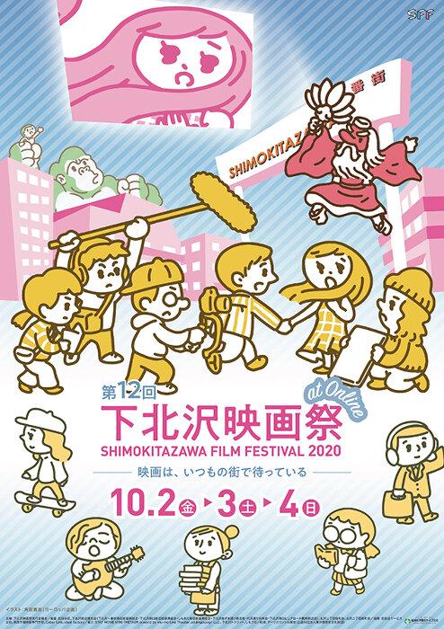 『第12回下北沢映画祭』ポスタービジュアル