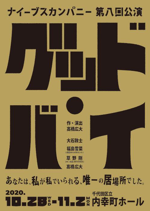 福島雪菜ら出演 ナイーブスカンパニー新作公演『グッド・バイ』上演
