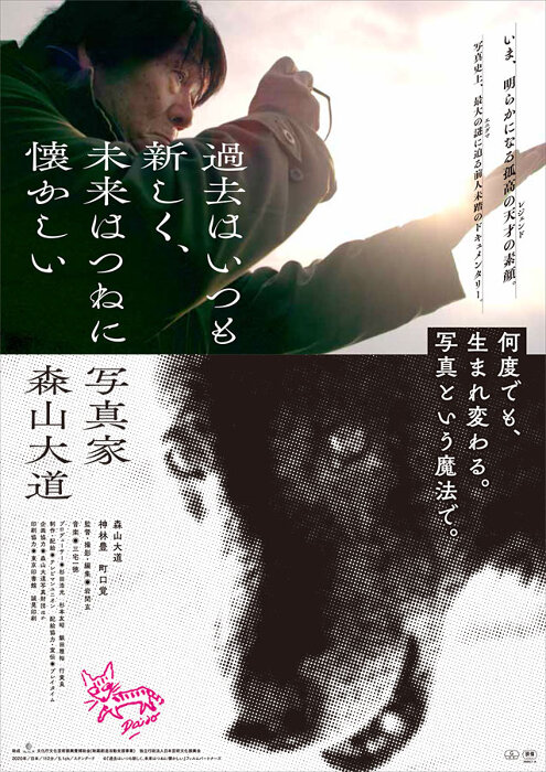 い 写真家 森山大道』ポスタービジュアル ©『過去はいつも新しく、未来はつねに懐かしい』フィルムパートナーズ