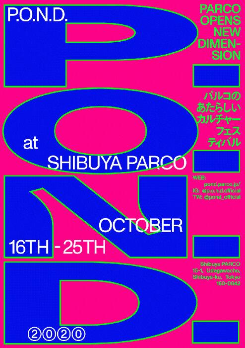 渋谷PARCOを舞台にしたカルチャーの祭典『P.O.N.D.』が10月に開催
