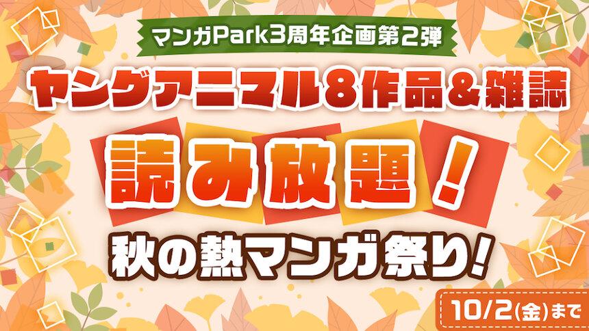 『秋の熱マンガ祭り!』ロゴ