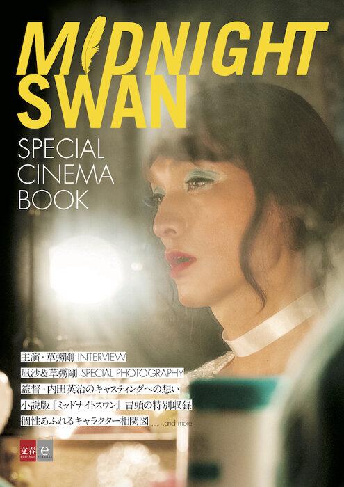 『ミッドナイトスワン SPECIAL CINEMA BOOK』表紙 ©文藝春秋