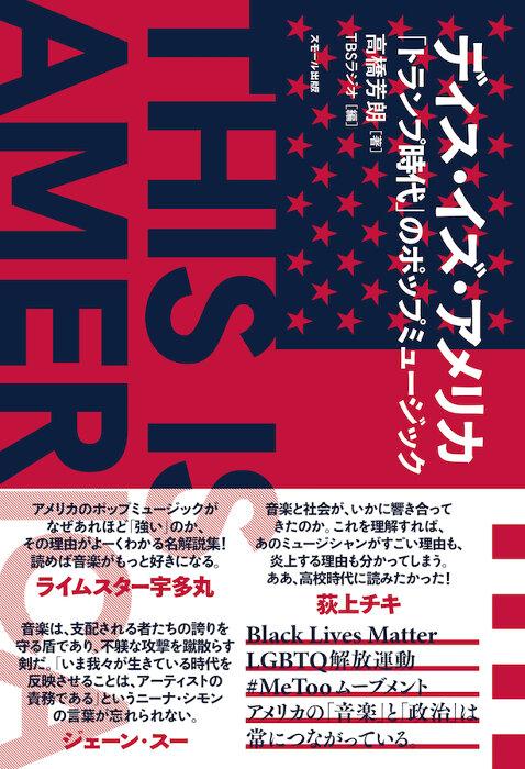 高橋芳朗『ディス・イズ・アメリカ 「トランプ時代」のポップミュージック』表紙