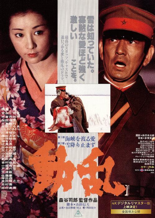 『動乱 4Kデジタルリマスター版』ビジュアル ©東映・シナノ企画