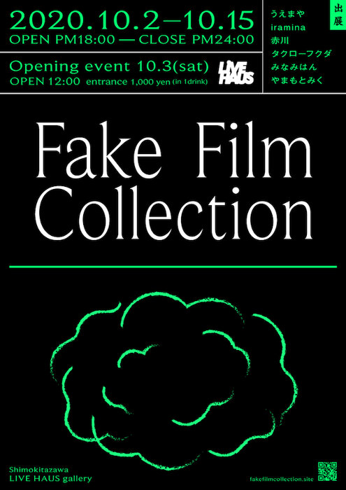 『Fake Film Collection』ビジュアル