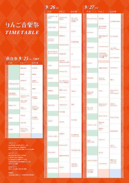 『りんご音楽祭2020』タイムテーブル
