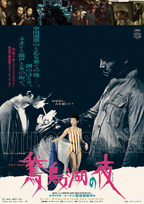 『鵞鳥湖の夜』クラシック版アートポスタービジュアル ©2019 HE LI CHEN GUANG INTERNATIONAL CULTURE MEDIA CO.,LTD.,GREEN RAY FILMS(SHANGHAI)CO.,LTD.,