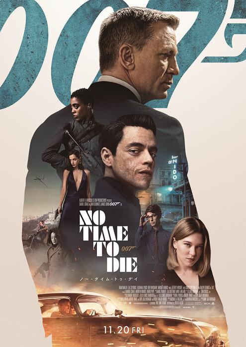 『007/ノー・タイム・トゥ・ダイ』日本版ポスタービジュアル ©Danjaq, LLC and Metro-Goldwyn-Mayer Studios Inc.All Rights