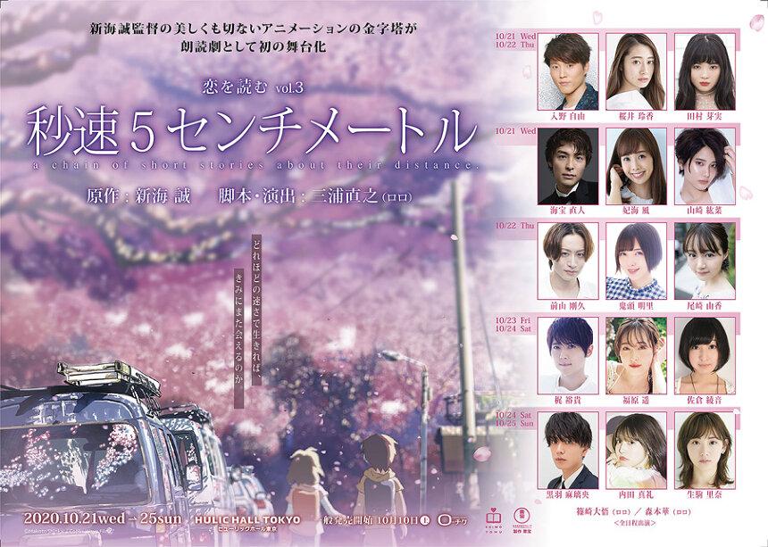 新海誠監督の『秒速5センチメートル』が朗読劇として初舞台化、10月上演