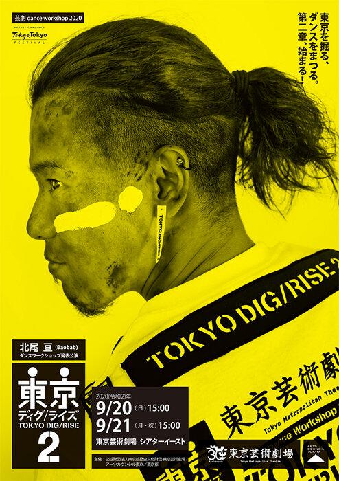 『東京ディグ/ライズ2』ビジュアル