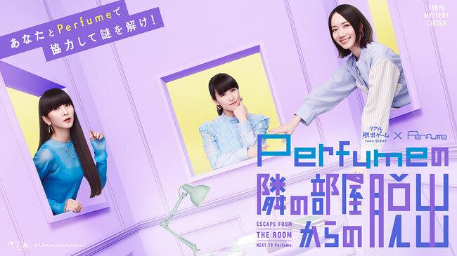 『リアル脱出ゲーム×Perfume「Perfumeの隣の部屋からの脱出」―あなたとPerfumeで協力して謎を解け!―』ビジュアル