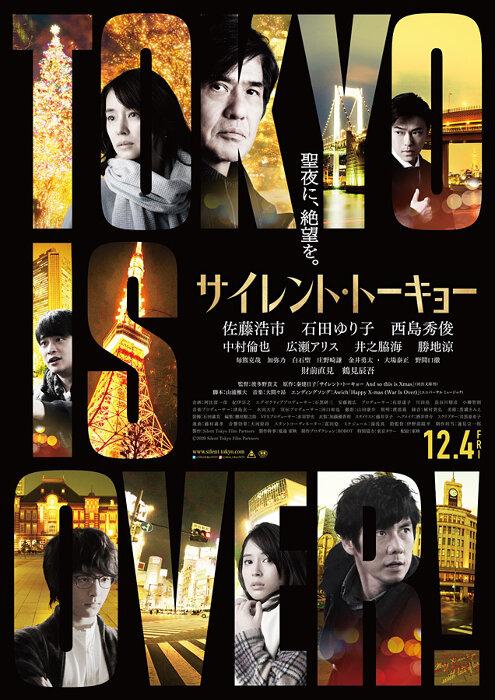 『サイレント・トーキョー』本ポスタービジュアル ©2020 Silent Tokyo Film Partners