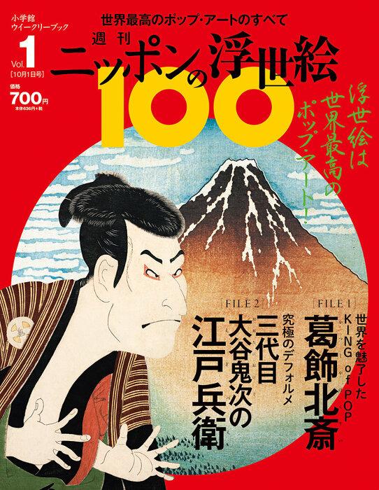 『週刊 ニッポンの浮世絵100』表紙