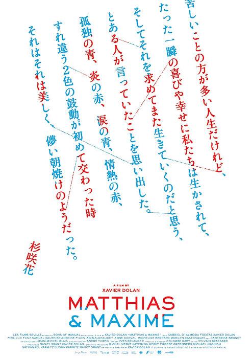 『マティアス&マキシム』杉咲花のポエムポスタービジュアル ©2019 9375-5809 QUÉBEC INC a subsidiary of SONS OF MANUAL