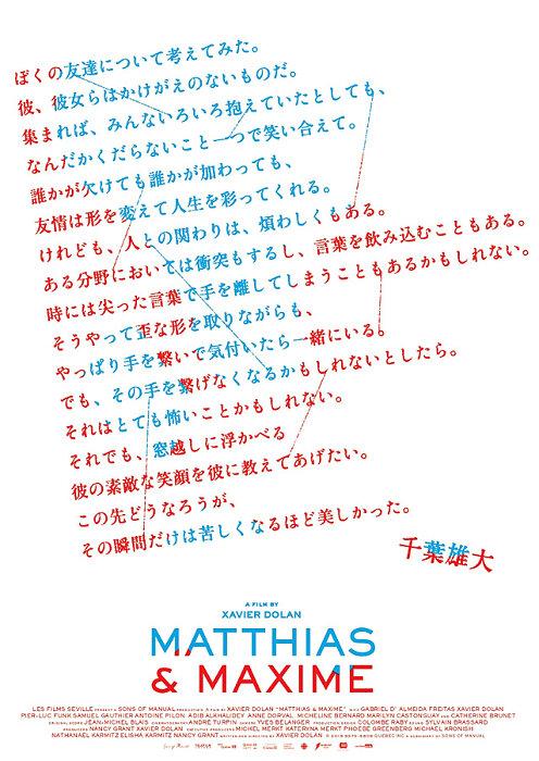 『マティアス&マキシム』千葉雄大のポエムポスタービジュアル ©2019 9375-5809 QUÉBEC INC a subsidiary of SONS OF MANUAL