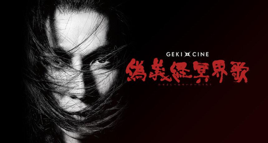 生田斗真主演『ゲキ×シネ「偽義経冥界歌」』10月公開、ドルビーシネマも