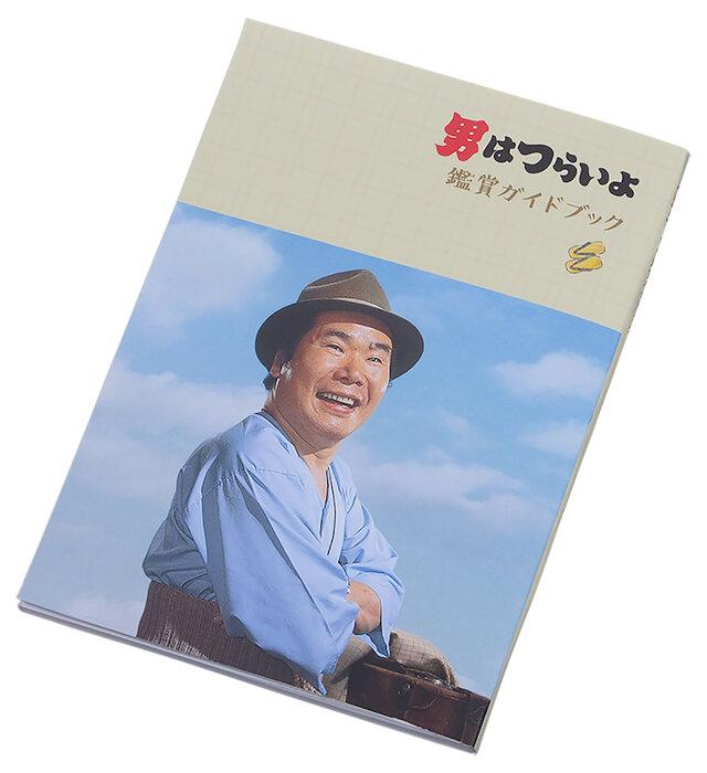 鑑賞ガイドブック ©松竹株式会社