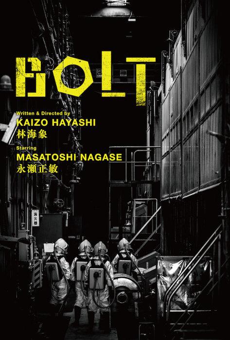 『BOLT』コンセプトビジュアル