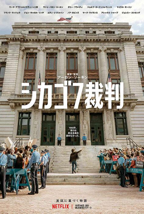 『シカゴ7裁判』キービジュアル Netflix映画『シカゴ7裁判』10月16日(金)より独占配信開始