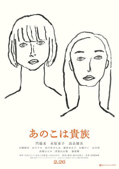 『あのこは貴族』ティザービジュアル ©山内マリコ/集英社・『あのこは貴族』製作委員会