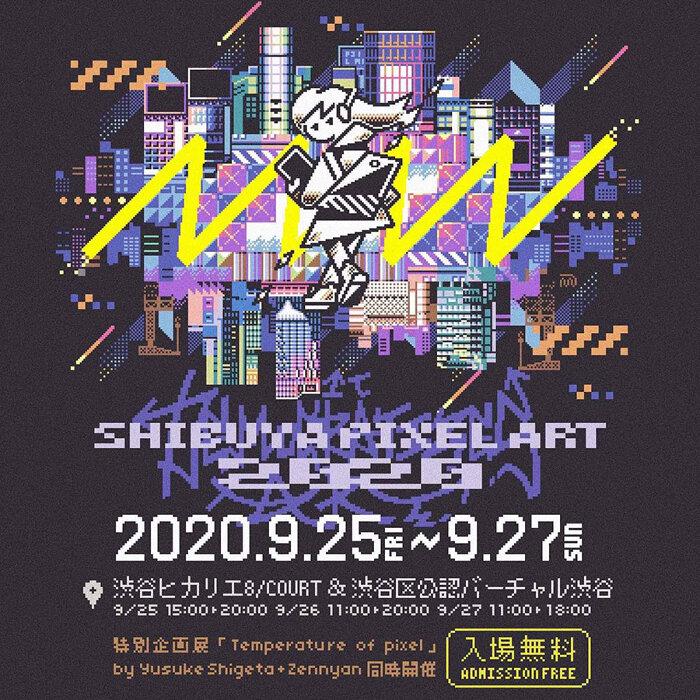 『シブヤピクセルアート2020』ビジュアル