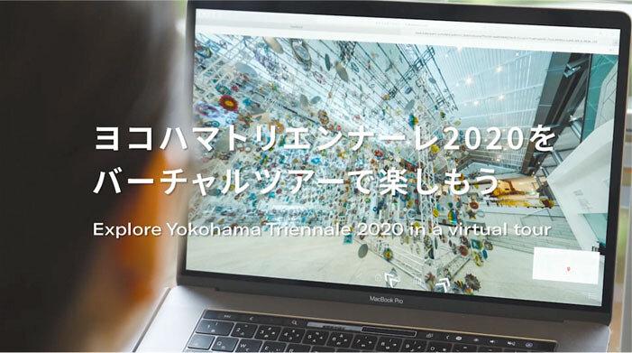 『ヨコハマトリエンナーレ2020 バーチャルツアー』ビジュアル