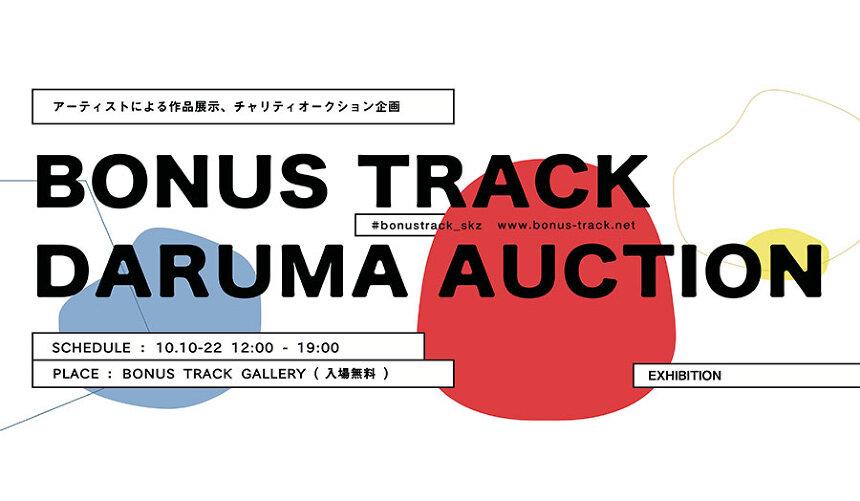 『BONUS TRACK DARUMA AUCTION』ビジュアル