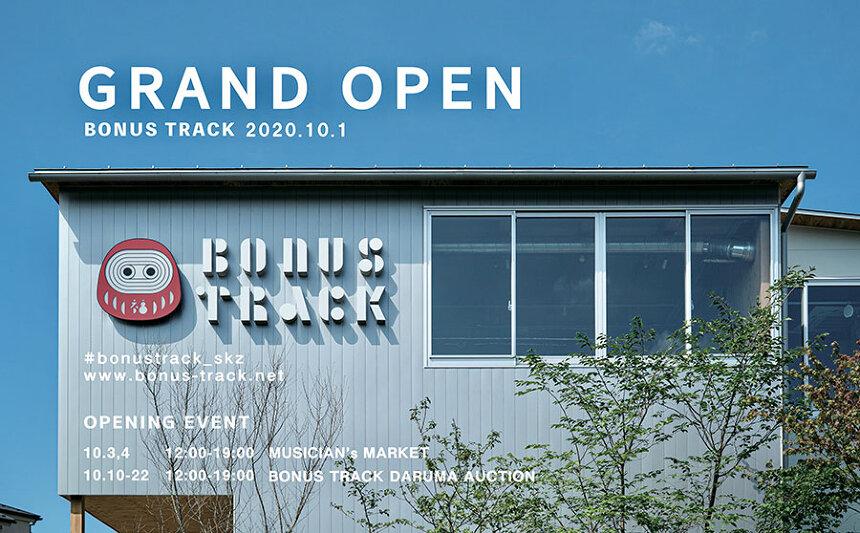 下北沢「BONUS TRACK」が10月にグランドオープン 多彩企画を実施