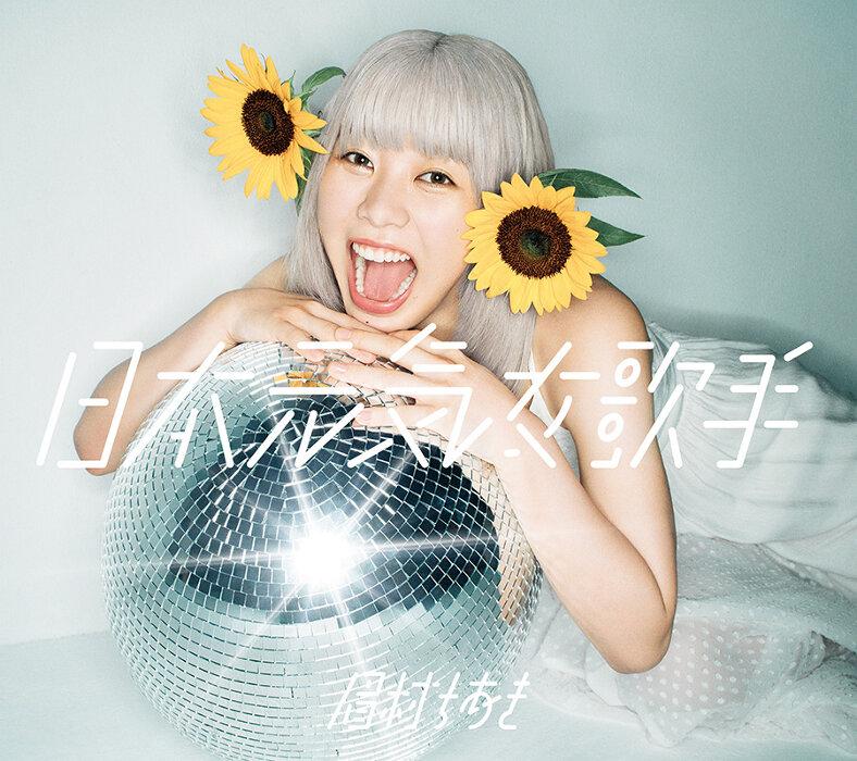 眉村ちあき『日本元気女歌手』限定盤ジャケット