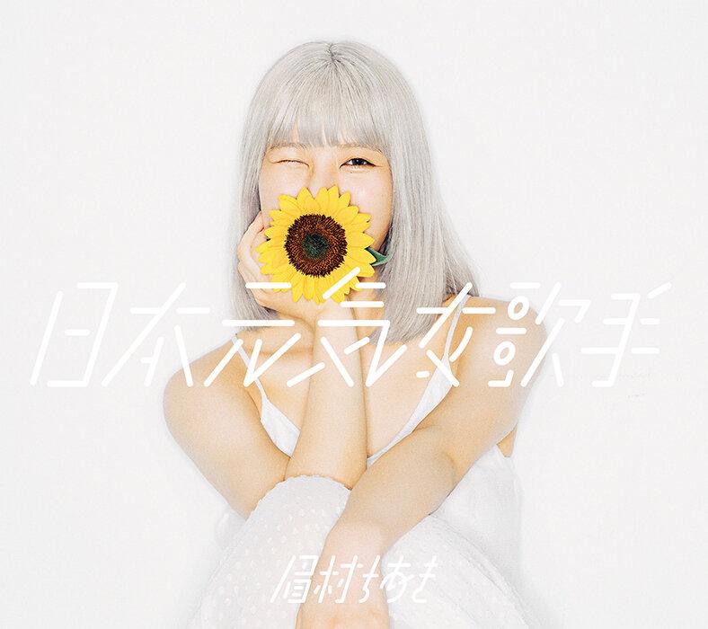 眉村ちあき『日本元気女歌手』通常盤ジャケット
